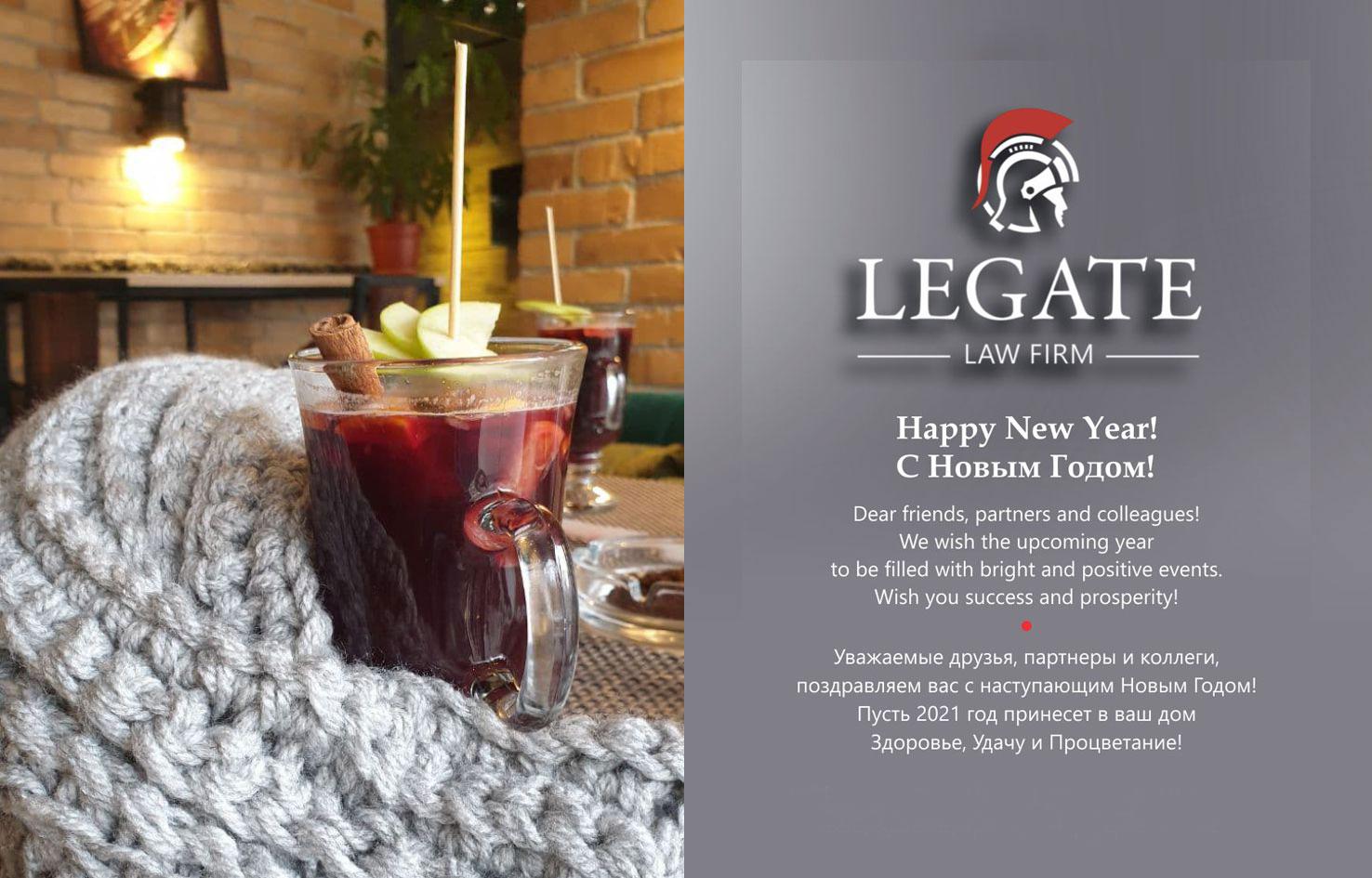 Адвокатская Фирма LEGATE  поздравляет Новым 2021 годом!